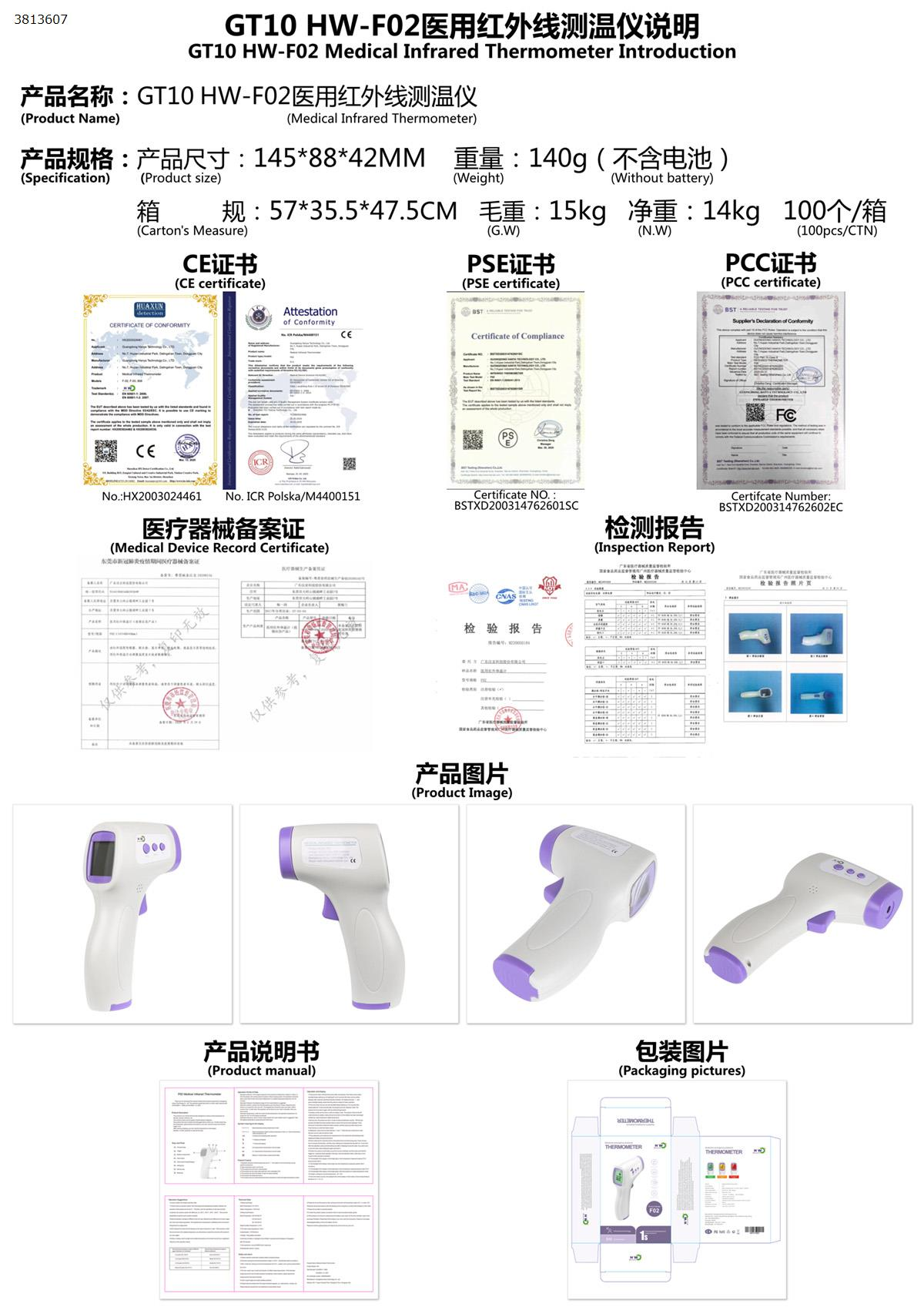 GT10 HW F02 Non-contact human forehead electronic temperature gun new wholesale infrared temperature gun Health monitoring GT10 HW F02